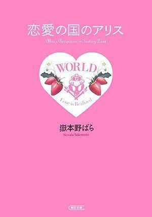 恋愛の国のアリス (朝日文庫 た47-1)