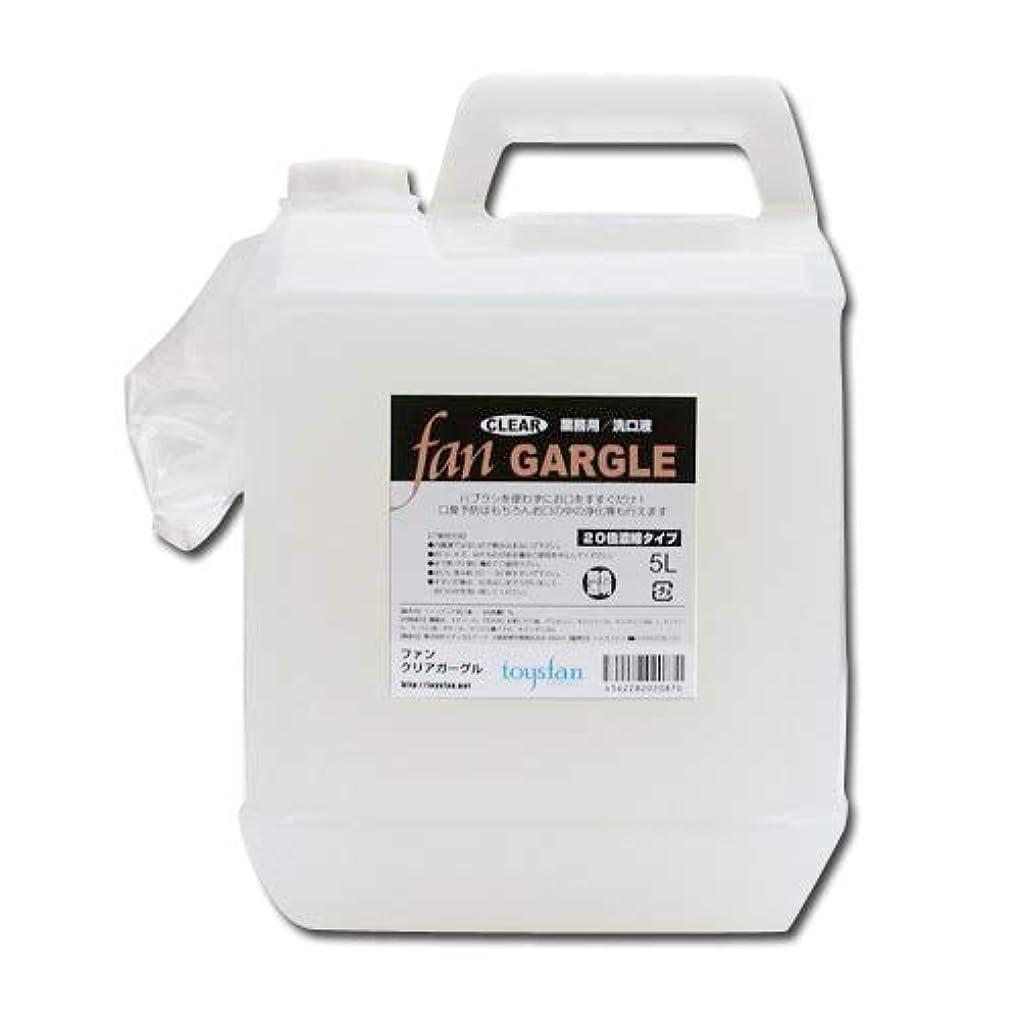 許す松明ちらつきファンクリアガーグル 5L(20倍濃縮)業務用洗口液