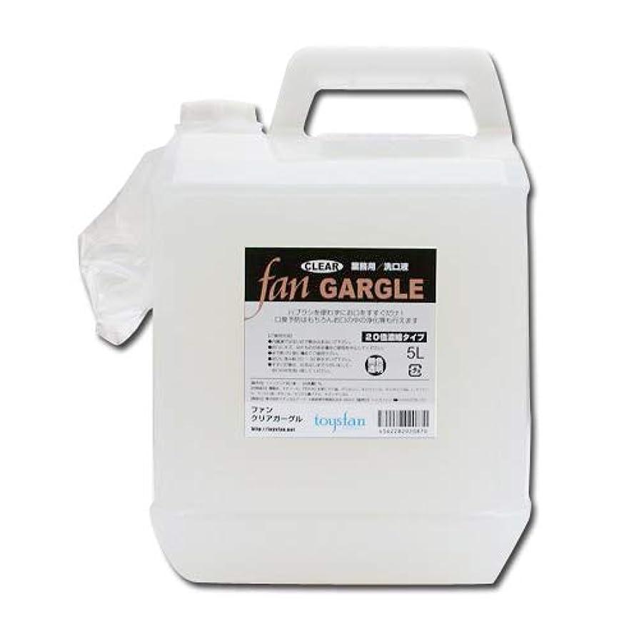 花輪理解する補助金ファンクリアガーグル 5L(20倍濃縮)業務用洗口液