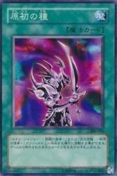 遊戯王OCG 原初の種 ノーマル 306-042