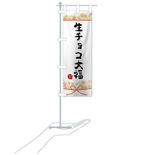 卓上ミニ生チョコ大福 のぼり旗 サイズ選べます(卓上ミニのぼり10x30cm 立て台付き)