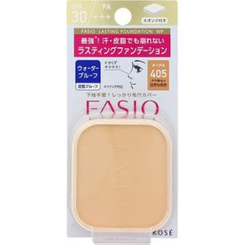 どうやって王女美しいコーセー ファシオ ラスティングファンデーションWP(レフィル)<ケース別売>《10g》<カラー:405>