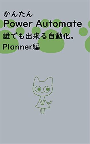かんたんPower Automate 誰でも出来る自動化 Planner編