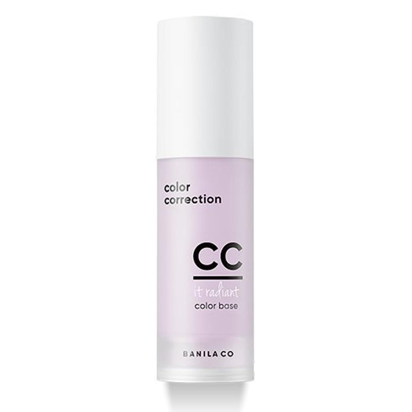 カスタムグレー専門用語BANILA CO It Radiant CC Color Base 30ml/バニラコ イット ラディアント CC カラー ベース 30ml (#Lavender) [並行輸入品]