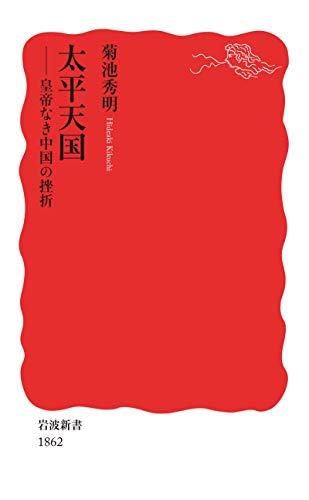 太平天国 皇帝なき中国の挫折 (岩波新書)