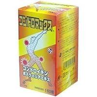 【ゼリア新薬】コンドロマックス 150錠 ×10個セット