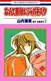なんて素敵にジャパネスク (2) (花とゆめCOMICS)