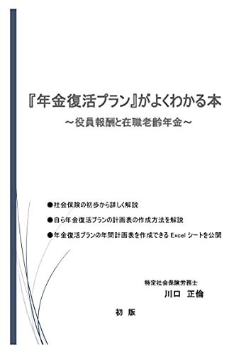 『年金復活プラン』がよくわかる本: 役員報酬と在職老齢年金 (専門書)
