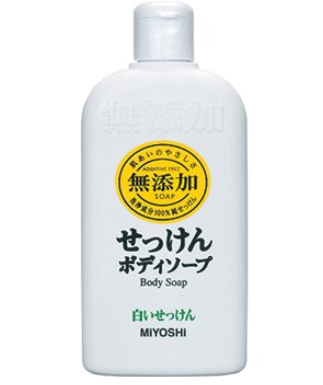 そしてラショナル実験室ミヨシ石鹸 無添加 ボディソープ 白い石けん レギュラー 400ml(無添加石鹸)×20点セット (4904551100324)