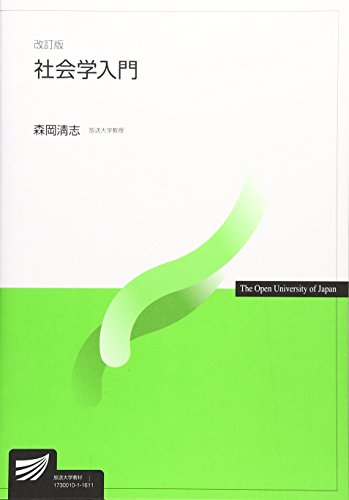 社会学入門 (放送大学教材)