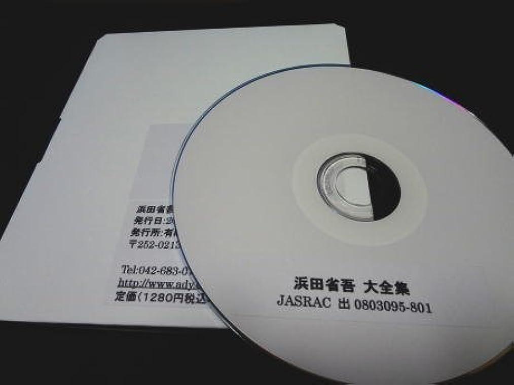 スリットまどろみのある酸っぱいギターコード譜シリーズ(CD-R版)/浜田省吾 大全集 全203曲