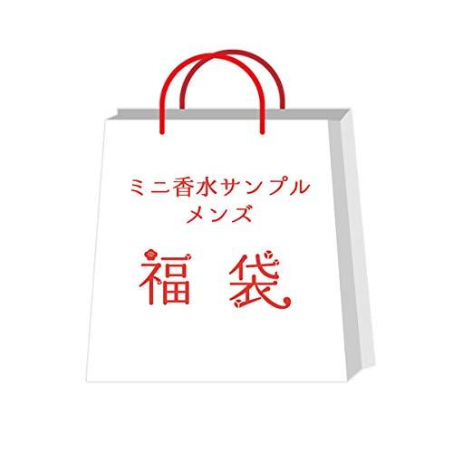 送料無料 福袋 2020 ◆ ミニ香水サンプル メンズ福袋 運命変えちゃう?!いろいろ試したいアナタに… 送料無...