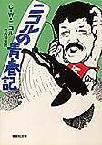ニコルの青春記 (集英社文庫)