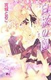 白桜の園 ホワイト・ガーデン (クイーンズコミックス)