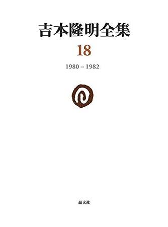吉本隆明全集18: 1980-1982 (第18巻)