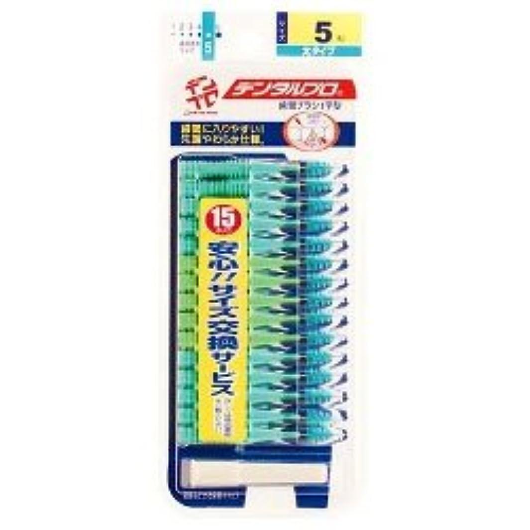 割合瞑想的おもしろい【デンタルプロ】デンタルプロ 歯間ブラシ サイズ5-L 15本入 ×3個セット