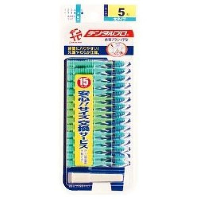 清める政令アイロニー【デンタルプロ】デンタルプロ 歯間ブラシ サイズ5-L 15本入 ×10個セット
