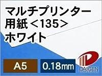 紙通販ダイゲン マルチプリンター用紙ホワイト <135> A5/500枚 020232
