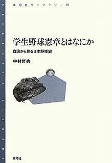 学生野球憲章とはなにか―自治から見る日本野球史 (青弓社ライブラリー)