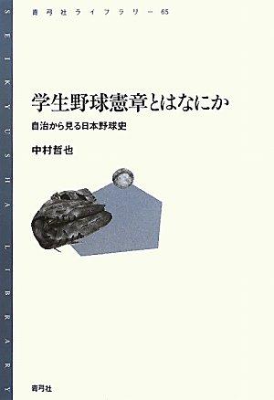 学生野球憲章とはなにか―自治から見る日本野球史 (青弓社ライブラリー)の詳細を見る