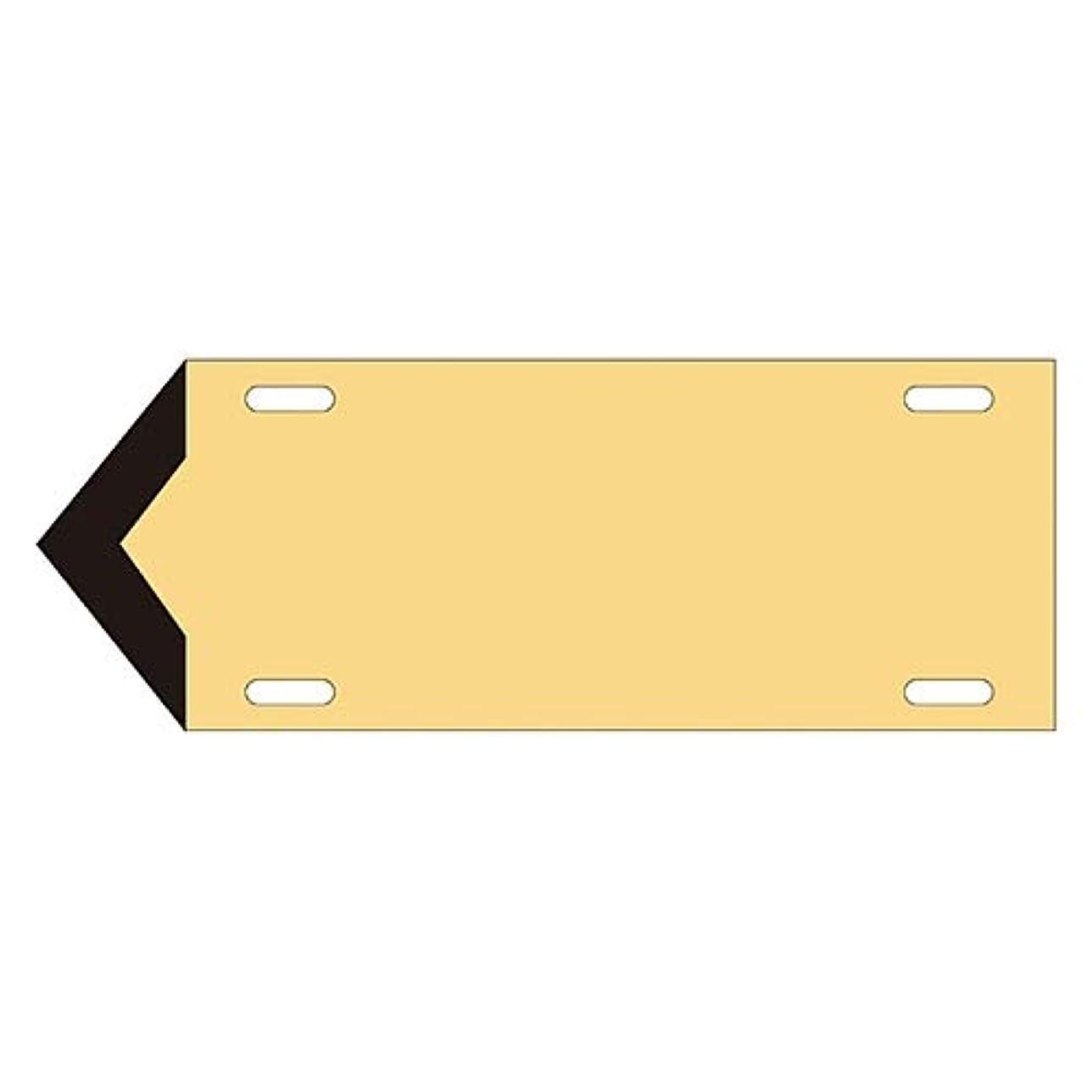 役に立たない週末勧める流体方向標示板 矢003(小)/61-3408-29