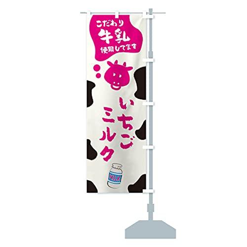 いちごミルク のぼり旗 サイズ選べます(スリム45x180cm 右チチ)