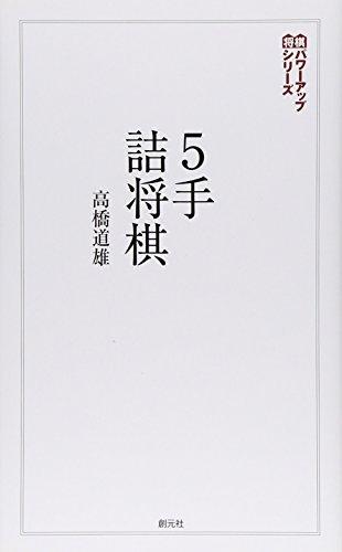 5手詰将棋:テーマは「実戦! 」 (将棋パワーアップシリーズ)