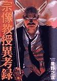 宗像教授異考録 (3) (ビッグコミックススペシャル)