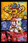 ロボットポンコッツ 第2巻 (コミックボンボン)