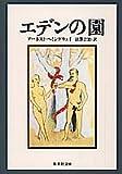 エデンの園 (集英社文庫)