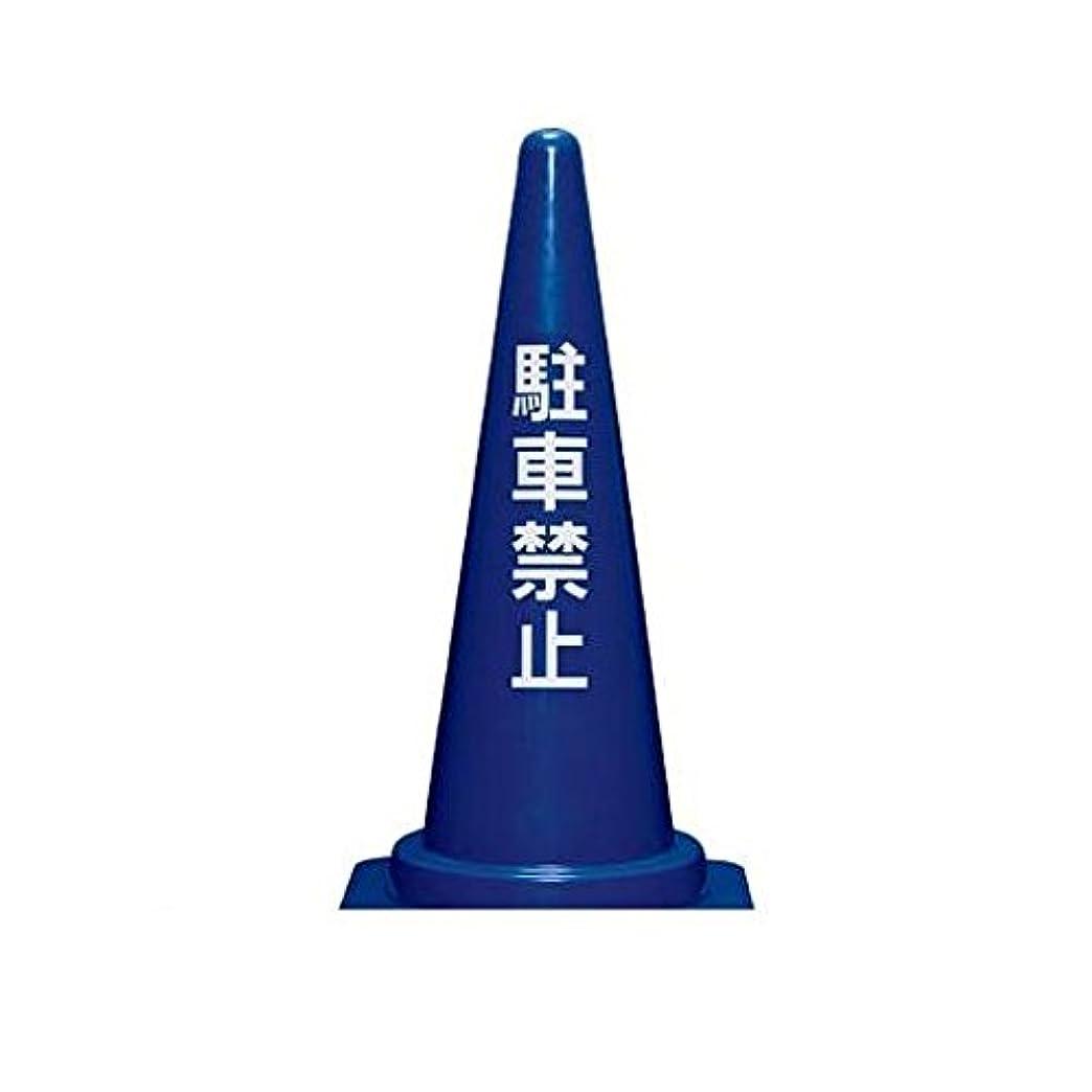コンパスバリケードAL62296 【25個入】 直送 駐車禁止コーンM 700H 青