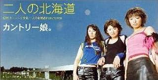 二人の北海道