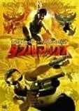 ダブルマックス [DVD] image