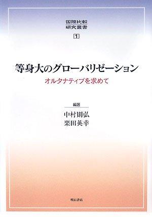 等身大のグローバリゼーション (国際比較研究叢書)
