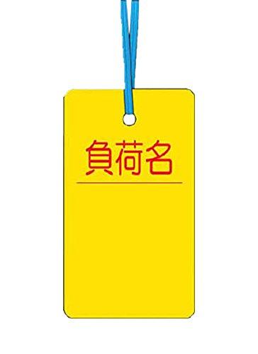 つくし ケーブルタグ 荷札式 「負荷名」 両面印刷 ビニタイ付き 30B