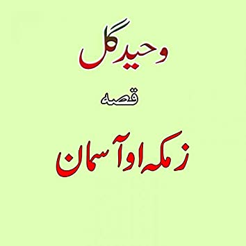 Qessa Zamaka Aow Asmaan