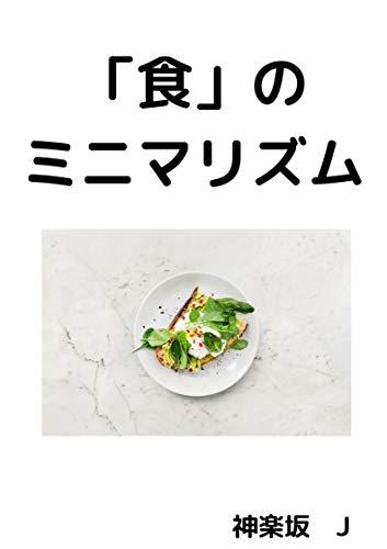 「食」のミニマリズム