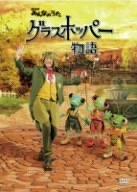 NHKみんなのうた「グラスホッパー物語」 [DVD]の詳細を見る