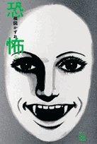 恐怖: 楳図PERFECTION! (1) (ビッグコミックススペシャル)