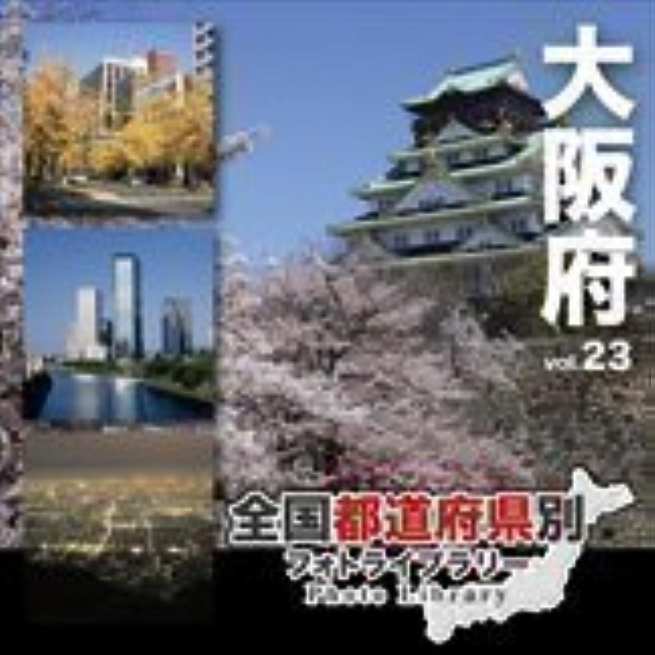 台風アート指導する全国都道府県別フォトライブラリー Vol.23 大阪府