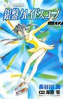 銀盤カレイドスコープ 2 (マーガレットコミックス)