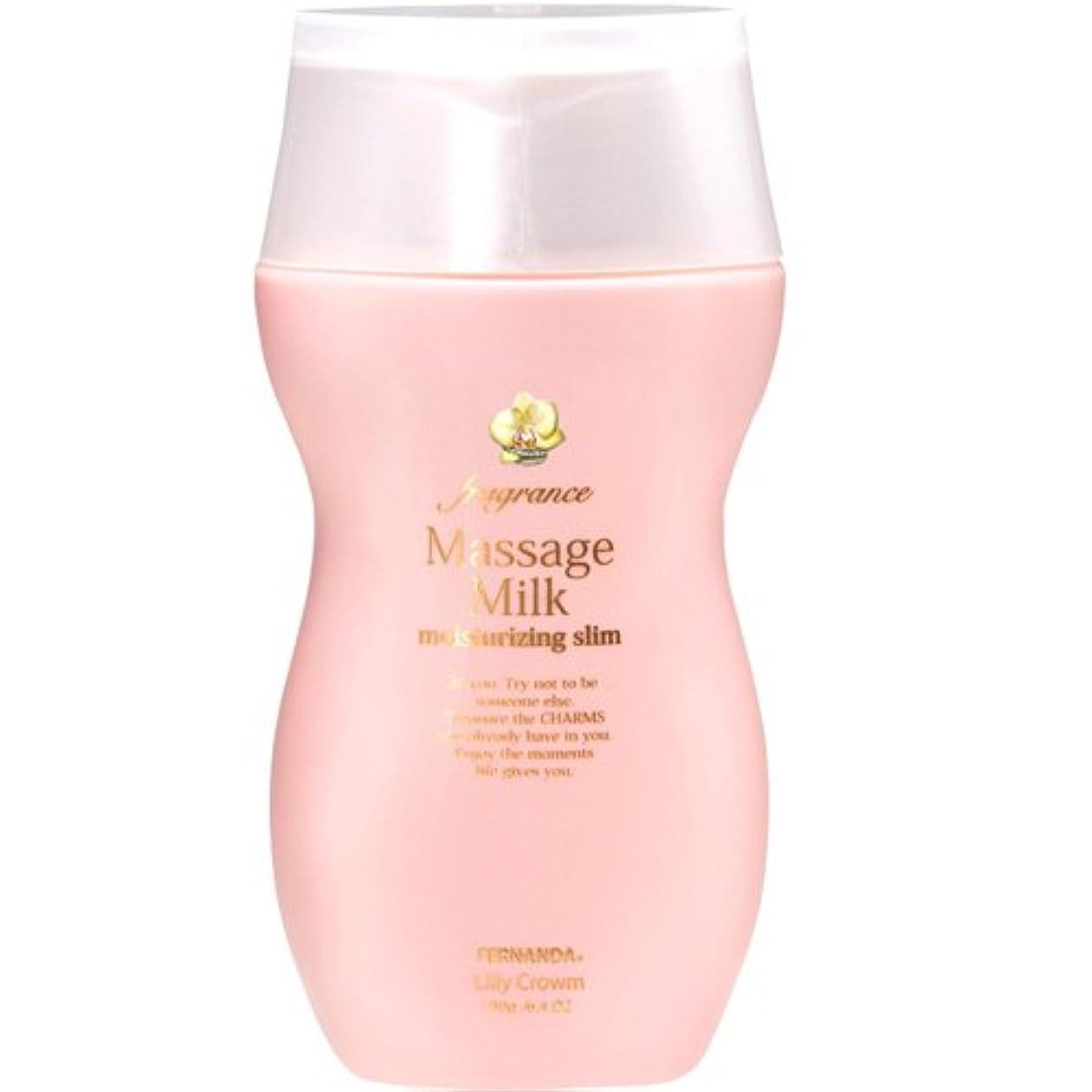 後継継続中カートFERNANDA(フェルナンダ) Massage Milk Lilly Crown (マッサージミルク リリークラウン)