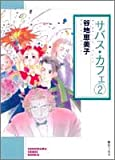 サバス・カフェ (2) (ソノラマコミック文庫)