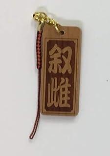 J-KANJI Senja-Fuda-Keychain Senja-fuda/J