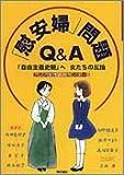 「慰安婦」問題 Q&A
