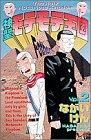 神聖モテモテ王国 (2) (少年サンデーコミックス)の詳細を見る