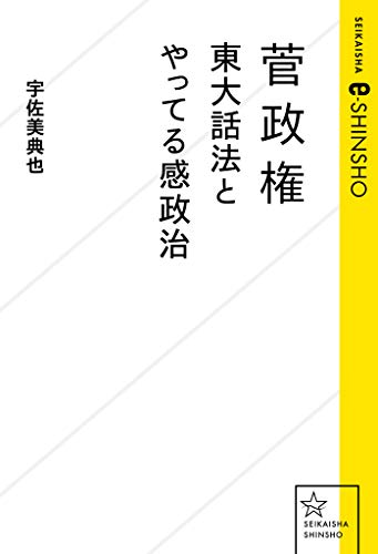 菅政権 東大話法とやってる感政治 (星海社 e-SHINSHO)