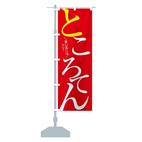 ところてん のぼり旗 サイズ選べます(コンパクト45x150cm 左チチ)