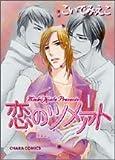 恋のツメアト 1 (キャラコミックス)