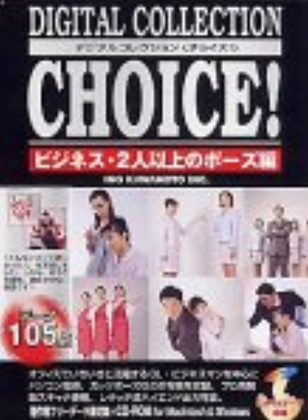 前進甘くするシャンパンDigital Collection Choice! No.19 ビジネス?2人以上のポーズ編